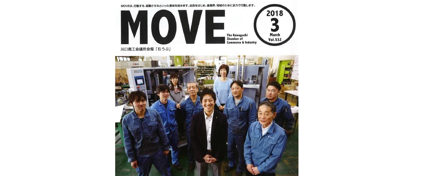 川口商工会議所発行 広報誌『move』に掲載されました
