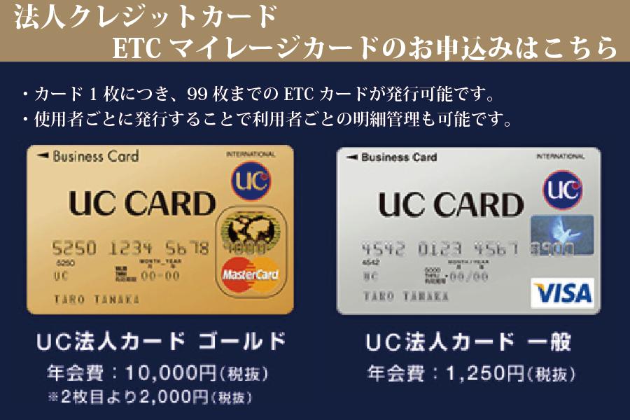 ETCマイレージカード選択方法