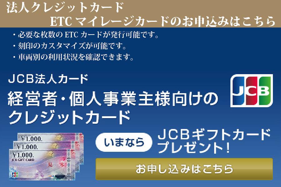 ETCマイレージポイント付与対象外路線